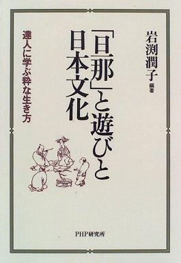 「旦那」と遊びと日本文化―達人に学ぶ粋な生き方