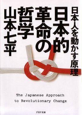 日本的革命の哲学―日本人を動かす原理