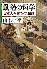 勤勉の哲学 - 日本人を動かす原理