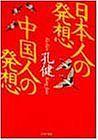 日本人の発想 中国人の発想