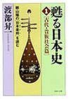 甦る日本史〈1〉古代・貴族社会篇―頼山陽の日本楽府を読む