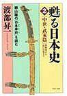 甦る日本史〈2〉中世・武家篇 源頼朝から応仁の乱まで