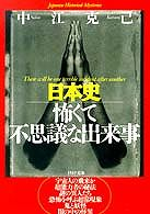 日本史 怖くて不思議な出来事