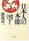 日本人の本能―歴史の「刷り込み」について