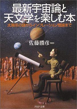 最新宇宙論と天文学を楽しむ本―太陽系の謎からインフレーション理論まで