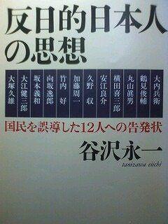 反日的日本人の思想 - 国民を誤導した12人への告発状