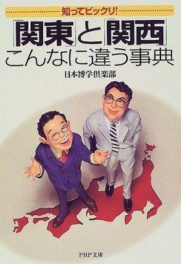 「関東」と「関西」こんなに違う事典―知ってビックリ!