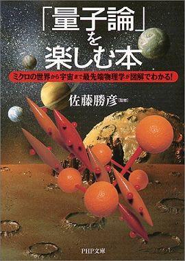 「量子論」を楽しむ本―ミクロの世界から宇宙まで最先端物理学が図解でわかる!