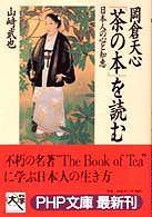 岡倉天心『茶の本』を読む―日本人の心と知恵