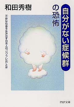 """「自分がない症候群」の恐怖―不安な社会を生み出す日本人の""""シゾフレ化""""とは"""