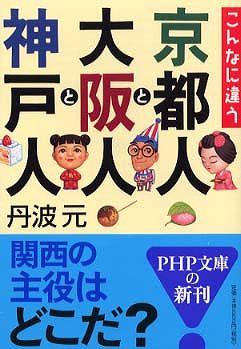 こんなに違う京都人と大阪人と神戸人