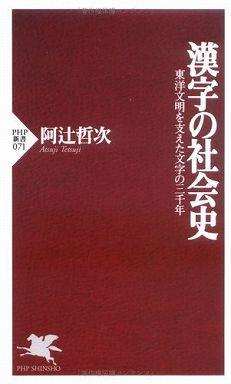 漢字の社会史―東洋文明を支えた文字の三千年