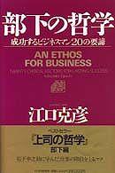 部下の哲学―成攻するビジネスマン20の要諦