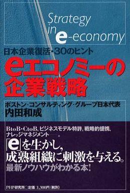 eエコノミーの企業戦略―日本企業復活・30のヒント