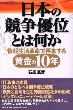 日本の競争優位とは何か―情報生活革命で再来する黄金の10年