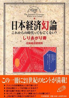 日本経済幻論―これからの時代ってむごくない?