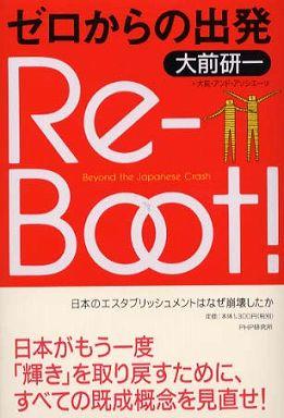 ゼロからの出発 Re‐Boot!―日本のエスタブリッシュメントはなぜ崩壊したか