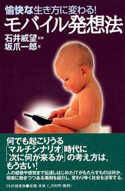 モバイル発想法―愉快な生き方に変わる!