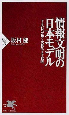 情報文明の日本モデル―TRONが拓く次世代IT戦略