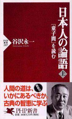 日本人の論語〈上〉『童子問』を読む
