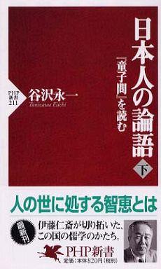 日本人の論語〈下〉―『童子問』を読む