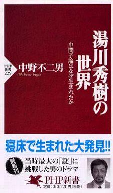 湯川秀樹の世界―中間子論はなぜ生まれたか