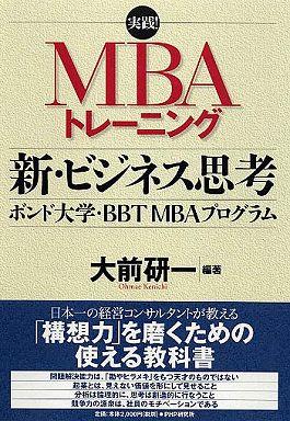 新・ビジネス思考―ボンド大学・BBT MBAプログラム