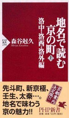 地名で読む京の町〈上〉洛中・洛西・洛外編