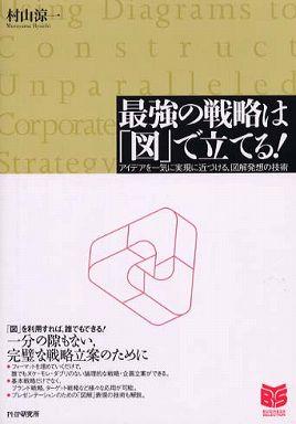 最強の戦略は「図」で立てる!―アイデアを一気に実現に近づける、図解発想の技術