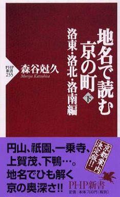 地名で読む京の町〈下〉洛東・洛北・洛南編