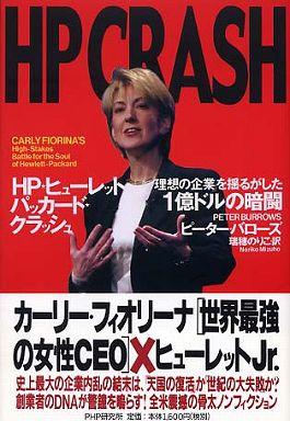 HP(ヒューレット・パッカード)クラッシュ―「理想の企業」を揺るがした1億ドルの暗闘
