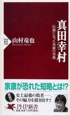 真田幸村―伝説になった英雄の実像