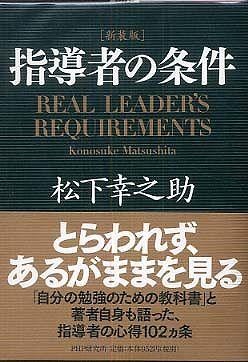 指導者の条件 (新装版)