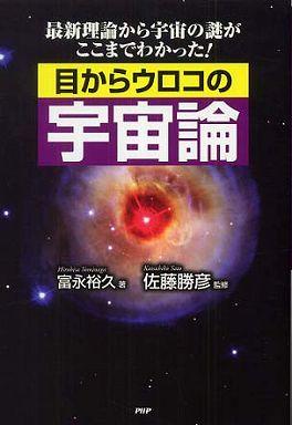 目からウロコの宇宙論―最新理論から宇宙の謎がここまでわかった!