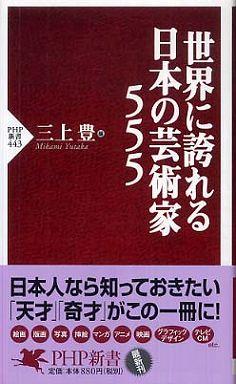 世界に誇れる日本の芸術家555