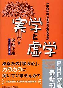 """実学と虚学―""""学び""""は人をどう変えるか (PHP文庫)"""