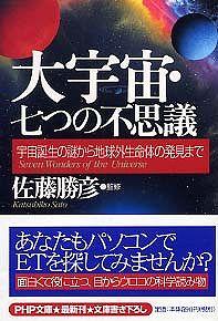 大宇宙・七つの不思議―宇宙誕生の謎から地球外生命体の発見まで