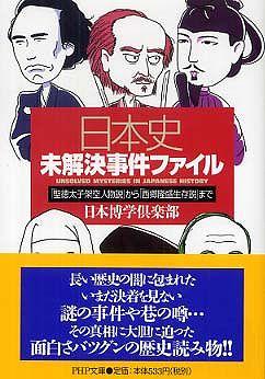 日本史未解決事件ファイル―「聖徳太子架空人物説」から「西郷隆盛生存説」まで