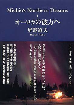 オーロラの彼方へ―Michio's Northern Dreams〈1〉