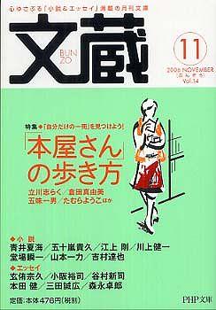 文蔵 〈2006.11〉
