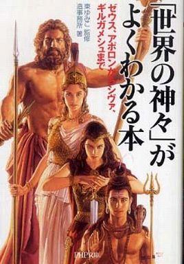 「世界の神々」がよくわかる本―ゼウス、アポロンからシヴァ、ギルガメシュまで