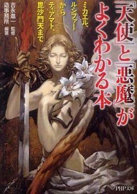 「天使」と「悪魔」がよくわかる本―ミカエル、ルシファーからティアマト、毘沙門天まで
