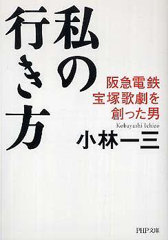 私の行き方―阪急電鉄、宝塚歌劇を創った男