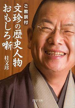 文珍の歴史人物おもしろ噺―ご教訓付