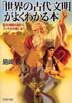 「世界の古代文明」がよくわかる本―巨大神殿の謎からファラオの呪いまで