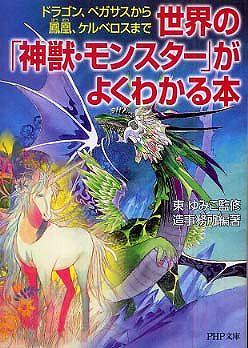 世界の「神獣・モンスター」がよくわかる本―ドラゴン、ペガサスから鳳凰、ケルベロスまで