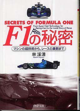F1の秘密―マシンの超技術から、レースの裏側まで