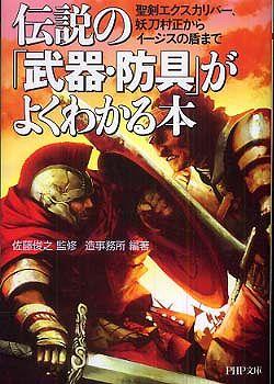 伝説の「武器・防具」がよくわかる本―聖剣エクスカリバー、妖刀村正からイージスの盾まで