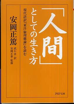 「人間」としての生き方―現代語訳『東洋倫理概論』を読む