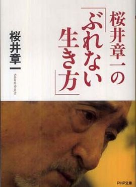 桜井章一の「ぶれない生き方」